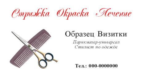 Визитка образец парикмахерская